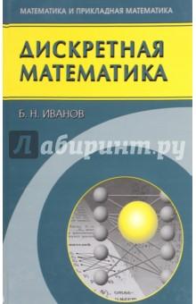 Дискретная математика. Алгоритмы и программы прикладные вопросы дискретной математики учебное пособие