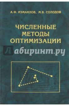 Численные методы оптимизации. Учебное пособие оптимизаци игр в unity 5 советы и методы оптимизации приложений