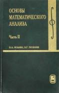 Основы математического анализа. Учебник. В 2-х частях. Часть 2