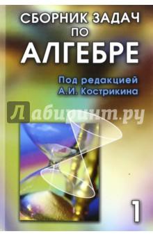 Сборник задач по алгебре. В 2-х томах. Том 1. Части 1, 2 шанс для неудачников в 2 х томах