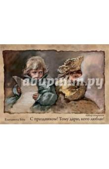 Zakazat.ru: Набор открыток С праздником! Тому дарю, кого люблю!.