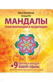 Мандалы трансформации и медитации сценарий вашей судьбы