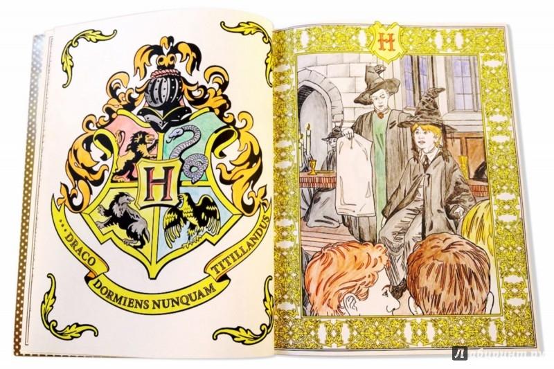 Иллюстрация 4 из 46 для Гарри Поттер. Волшебная раскраска ...