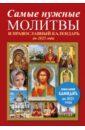 Самые нужные молитвы и православный календарь до 2025 г. фигурка декоративная pavone девочка 6 8 5 15 см