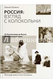 Россия: взгляд с колокольни. От Калининграда до Якутии. Документальная проза