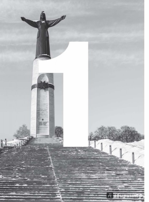 Иллюстрация 1 из 14 для Россия: взгляд с колокольни. От Калининграда до Якутии. Документальная проза - Лученко, Гальперина   Лабиринт - книги. Источник: Лабиринт