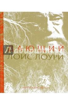 Обложка книги Дающий, Лоури Лоис