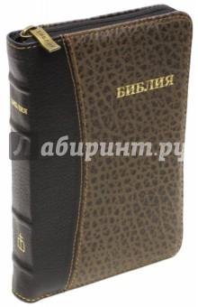 Библия. Книги Священного Писания Ветхого и Нового Завета. Канонические  (048ZTIDT)
