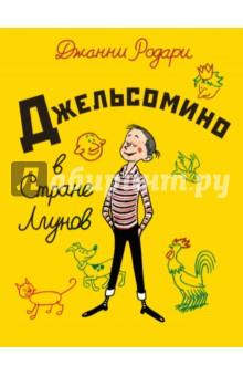Джельсомино в Стране Лгунов книги эксмо там где твое сердце