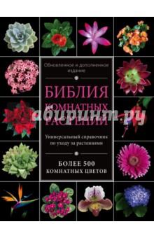 Библия комнатных растений рычкова ю новейшая энциклопедия комнатных растений