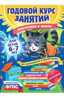 Годовой курс занятий. Для детей 6-7 лет эксмо интеллектуальное развитие для детей 6 7 лет