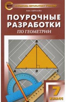 гдз по геометрии 7-9 класс атанасян учебник