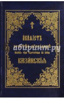 Акафист Пресвятой Богородице Казанская на церковнославянском языке отсутствует евангелие на церковно славянском языке