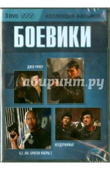 Коллекция фильмов. Боевики (3DVD). ISBN: