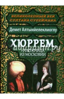 Хюррем, наложница из Московии украшения великолепный век в турции