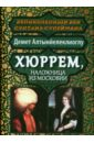 Алтынйелеклиоглу Демет Хюррем, наложница из Московии украшения хюррем