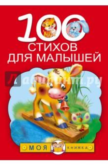 100 стихов для малышей фото