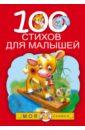 100 стихов для малышей детство стихотворения ивана сурикова
