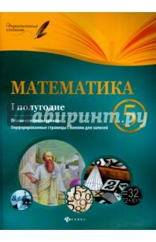 Математика. 5 класс. I полугодие. Планы-0конспекты уроков феникс книжки тренажеры для учеников четвертого класса