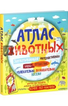 Атлас животных атласы и карты clever книга атлас животных