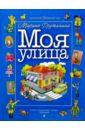 Дружинина Марина Владимировна Моя улица: Стихи, головоломки, загадки, путаницы