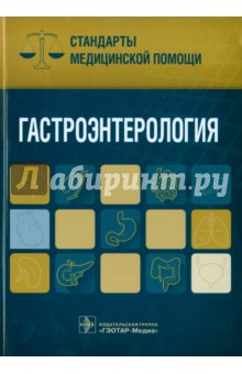 Гастроэнтерология. Стандарты медицинской  помощи футляр укладка для скорой медицинской помощи купить в украине