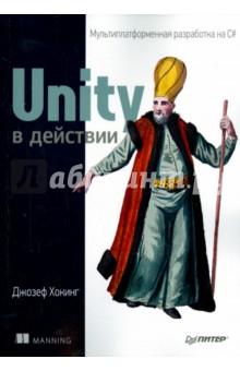 Unity в действии. Мультиплатформенная разработка на C# оптимизаци игр в unity 5 советы и методы оптимизации приложений