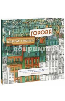 Удивительные города. Раскраска-путешествие по местам, реальным и выдуманным комлев и ковыль