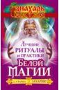 Захарий Лучшие ритуалы и практики Белой Магии от старца Захария