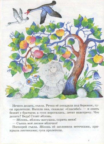 Иллюстрация 1 из 21 для Гуси-лебеди...и 53 наклейки | Лабиринт - книги. Источник: Лабиринт