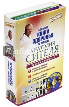 Большая книга здоровья по методу Анатолия Сителя (+DVD) уроки женского здоровья dvd