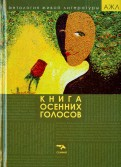 Книга осенних голосов