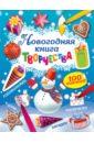 Корнева Т. А. Новогодняя книга творчества + 100 наклеек