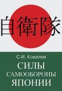 Силы Самообороны Японии. Информационно-справочное издание