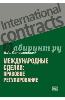 Международные сделки. Правовое регулирование правовое регулирование арендной платы за землю