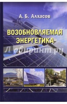 Возобновляемая энергетика герасимова е тишина л унанян и учет в банках 2 е издание переработанное и дополненное