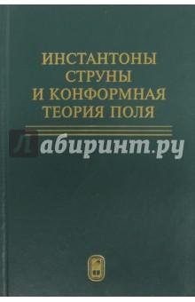 Инстантоны. Струны и конформная теория поля. Сборник статей