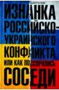 Изнанка российско-украинского конфликта, Шапталов Борис Николаевич