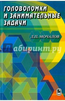 Головоломки и занимательные задачи научная литература как источник специальных знаний