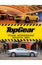 TopGear. Лучшие автомобильные маршруты мира,