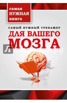 Самый нужный тренажер для Вашего мозга компьютер для пенсионеров книга