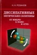 Диссипативные оптические солитоны. От микро- к нано- и атто-