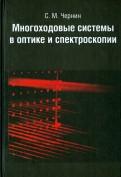Многоходовые системы в оптике и спектроскопии