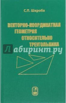 Векторно-координатная геометрия относительно треугольника решение граничных задач методом разложения по неортогональным функциям