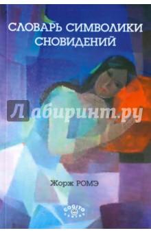 Словарь символики сновидений жорж ромэ свободный сон наяву новый терапевтический подход