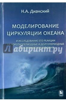 Моделирование циркуляции океана и исследование его реакции