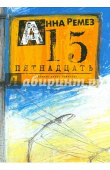 Пятнадцать