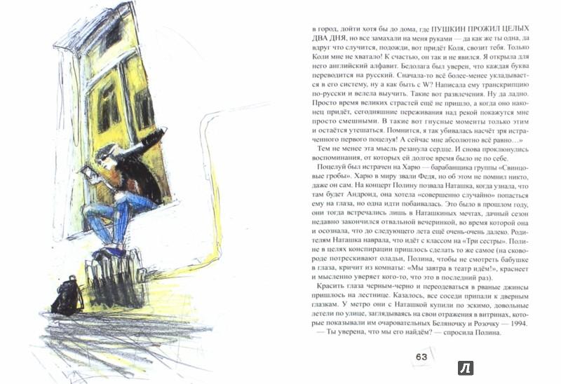 Иллюстрация 1 из 19 для Пятнадцать - Анна Ремез | Лабиринт - книги. Источник: Лабиринт