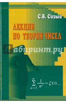 Лекции по теории чисел. Учебное пособие теория чисел учебное пособие