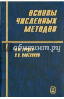 Основы численных методов герасимова е тишина л унанян и учет в банках 2 е издание переработанное и дополненное